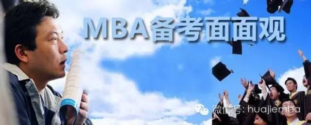 MBA院校到底都看重申请人哪些方面的素质?